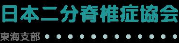 日本二分脊椎症協会